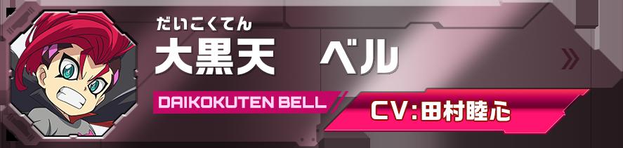 大黒天 ベル Daikokuten Bell CV:田村睦心海