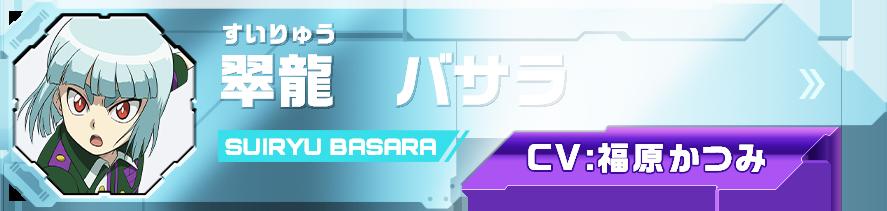 翠龍 バサラ Suiryu Basara CV:福原かつみ