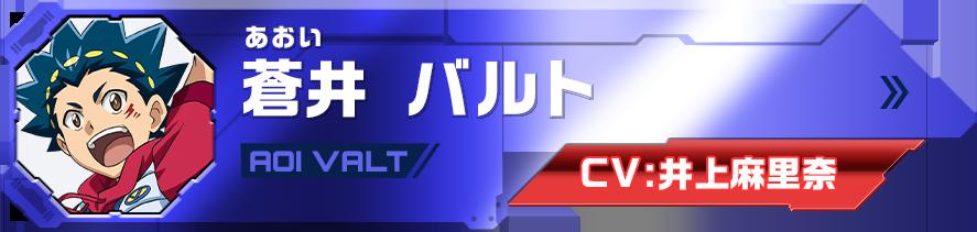 蒼井 バルト Aoi Valt CV:井上麻里奈