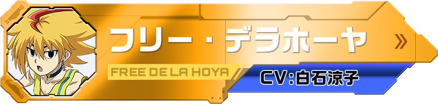 フリー・デラホーヤ Free De La Hoya CV:白石涼