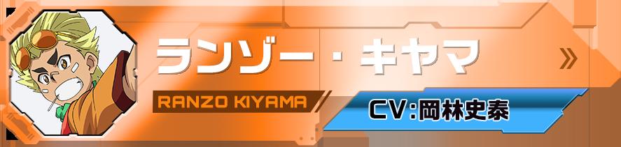 ランゾー・キヤマ Ranzo Kiyama  CV:岡林史泰