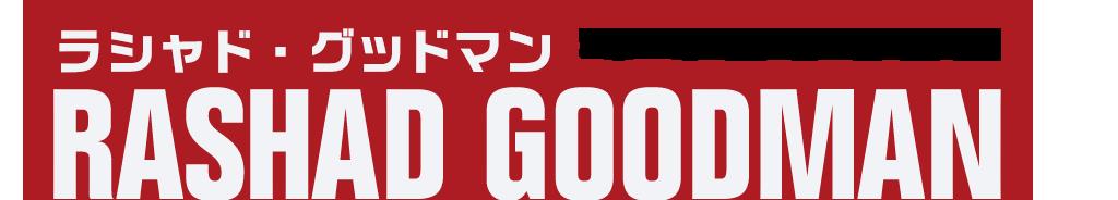 ラシャド・グッドマン Rashad Goodman CV:小野大輔