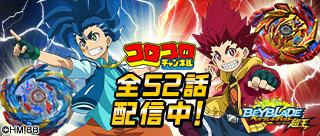 コロコロコミックチャンネル 全52話配信中!