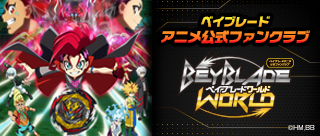 ベイブレードアニメ公式ファンクラブ
