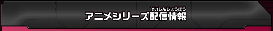 アニメシリーズ配信情報